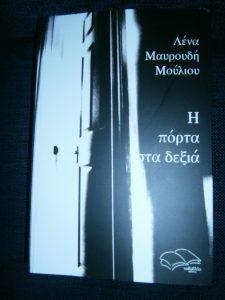 Logoi_ton_Filon_Ekdoseis_vivlio_Lena_Mavroudi_Mouliou_H_porta_sta_dexia_LogoGrafis.gr